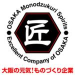 「大阪ものづくり優良企業賞2018」を受賞いたしました!!